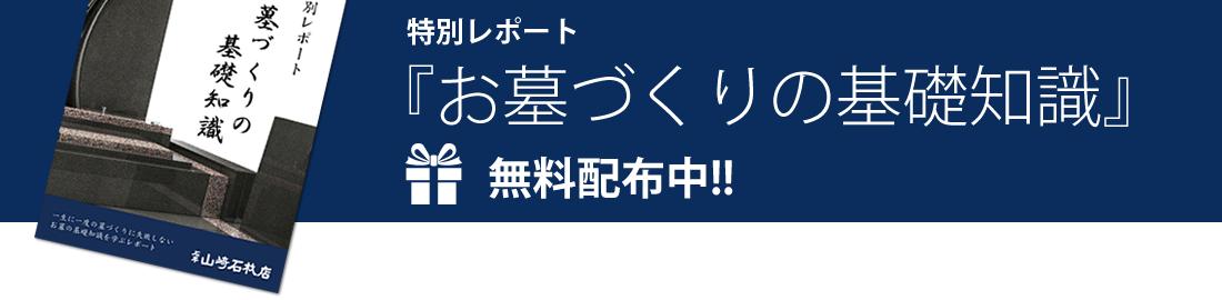 特別レポート『お墓づくりの基礎知識』無料配布中!!