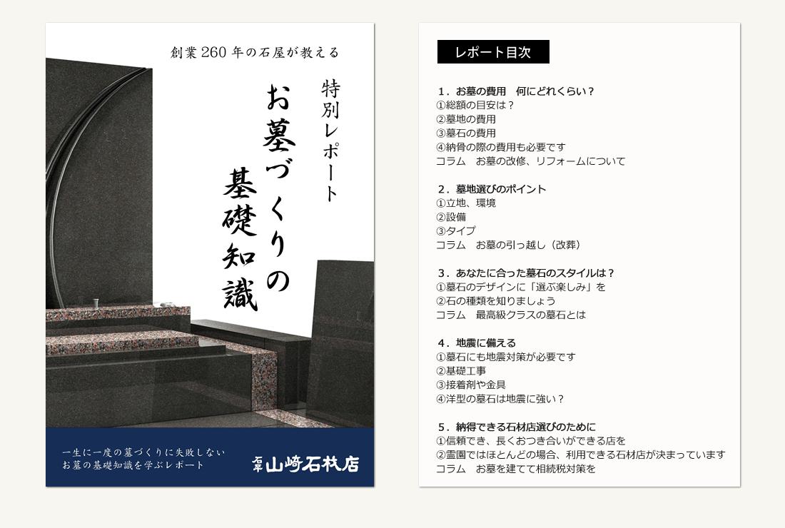 特別レポート『お墓づくりの基礎知識』